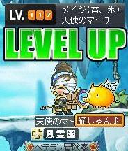 5・1氷魔117LV