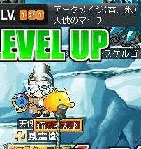 5・5氷魔121LV