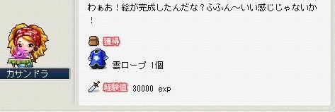 6・10雲ローブ