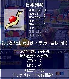 6・11日本列島能力