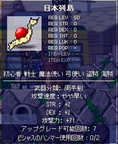 6・17日本列島能力