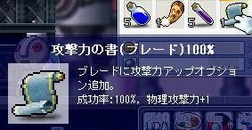 6・30攻撃ブレード100%