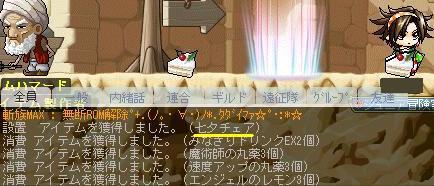 7・7七夕チェア