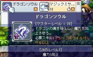 7・14ドラゴンソウル