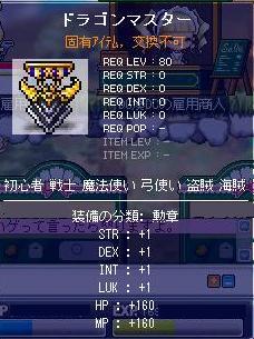 7・26勲章ドラゴンマスター