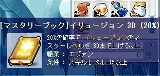 8・3イリュージョン30