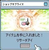 8・5あばらん2