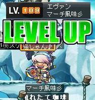 8・7エヴァン109LV