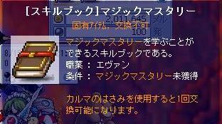 8・15SBマジックマスタリー