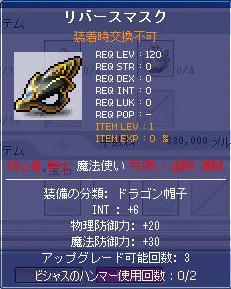 8・15リバースマスク標準