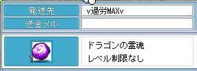 8・21霊魂プレ