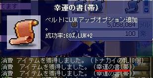 8・22幸運帯60%