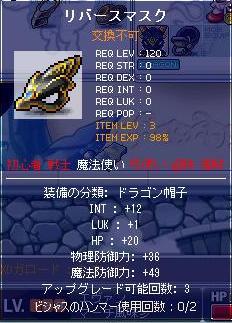 8・24マスク3LV