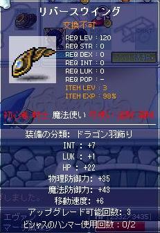 8・24ウィング3LV