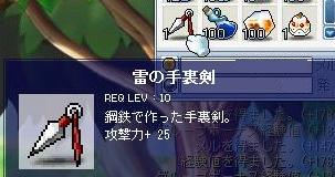 9・1雷シュリ