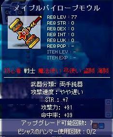 9・8Mモウル77LV能力