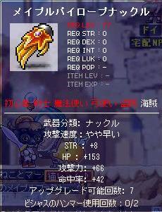 9・16MPナックル能力