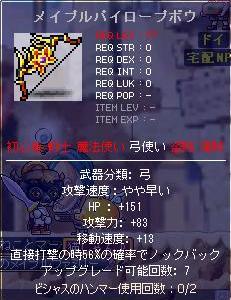 9・16MPボウ能力