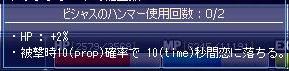 9・29恋におちる
