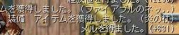 9・30炎の杖4