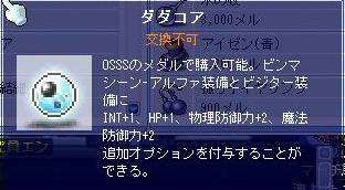 10・13ダダコア