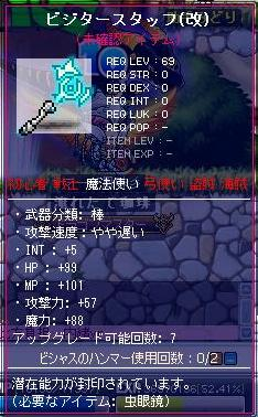 10・16Bスタッフ改未確認