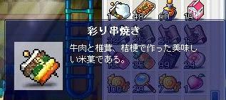 10・17米菓