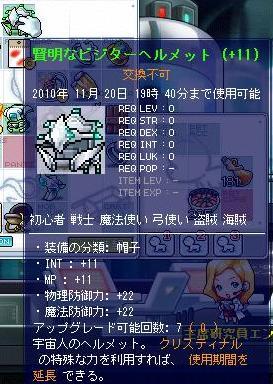10・20緑色装備詳細