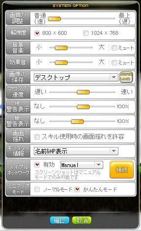 11・3システムop
