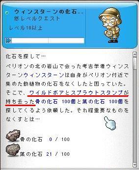 11・4化石クエ