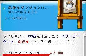 11・5ゾンビゾンビママシュ