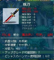 11・5妖刀