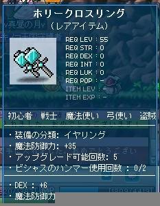 11・6DEX6イヤ