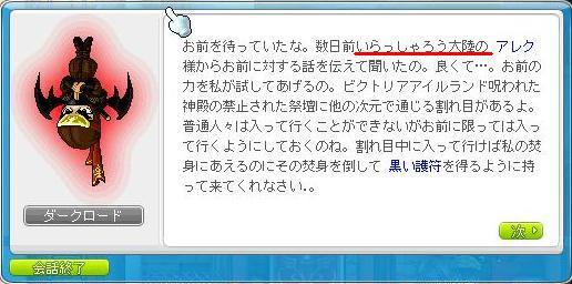 11・7投げ転職変