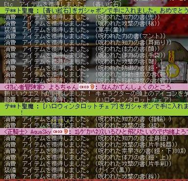 11・10キノコ神社ガチャ