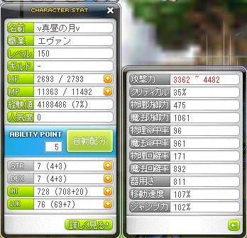 11・13テストエヴァン150