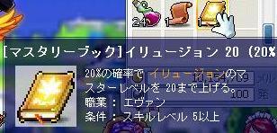 11・21イリュージョンMB