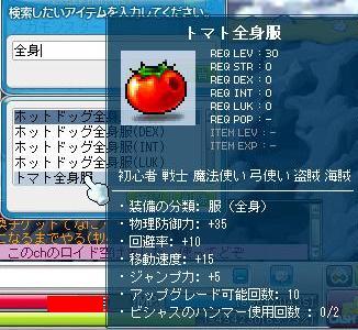 11・28トマト服!?