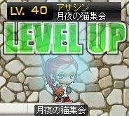 12・1投げ40Lv