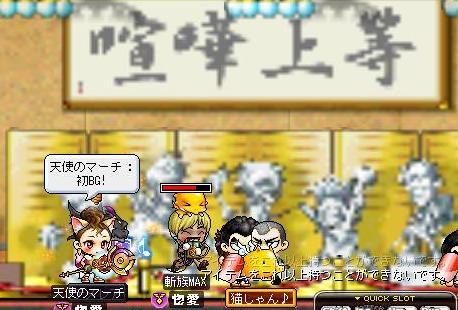 12・4初BG!
