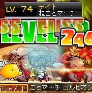 12・7戦士74LV