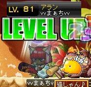 12・9アラン81LV