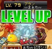 12・9アラン79LV