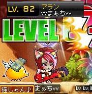 12・9アラン82LV