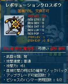 12・15レボリューションクロスボウ