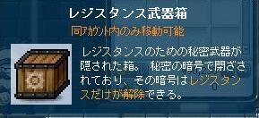 12・15レジスタンス武器箱