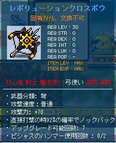 12・15レボリューションクロスボウMAX
