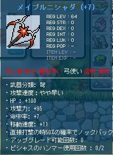 12・17Mニシャダ+7