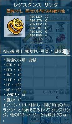 12・19指輪能力