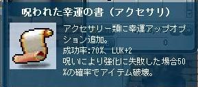 12・21幸福アクセ70%